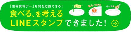 「世界食品デー月間」を応援できる!食べる、を考える LINEスタンプできました!→