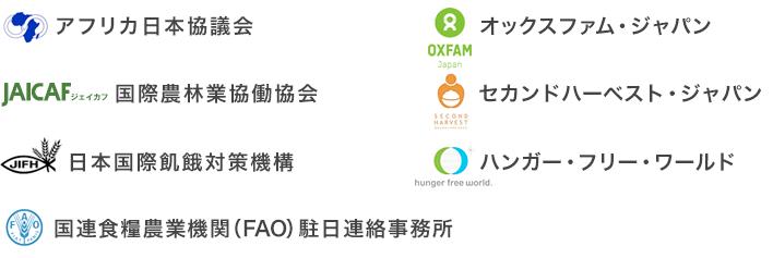 アフリカ日本協議会、オックスファム・ジャパン、国際農林業協働協会、セカンドハーベスト・ジャパン、日本国際飢餓対策機構、ハンガー・フリー・ワールド、国連食糧農業機関(FAO)駐日連絡事務所