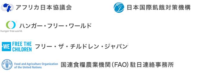 アフリカ日本協議会、日本国際飢餓対策機構、ハンガー・フリー・ワールド、フリー・ザ・チルドレン・ジャパン、国連食糧農業機関(FAO)駐日連絡事務所