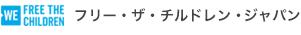 フリー・ザ・チルドレン・ジャパン