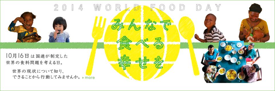 「世界食料デー」って何?